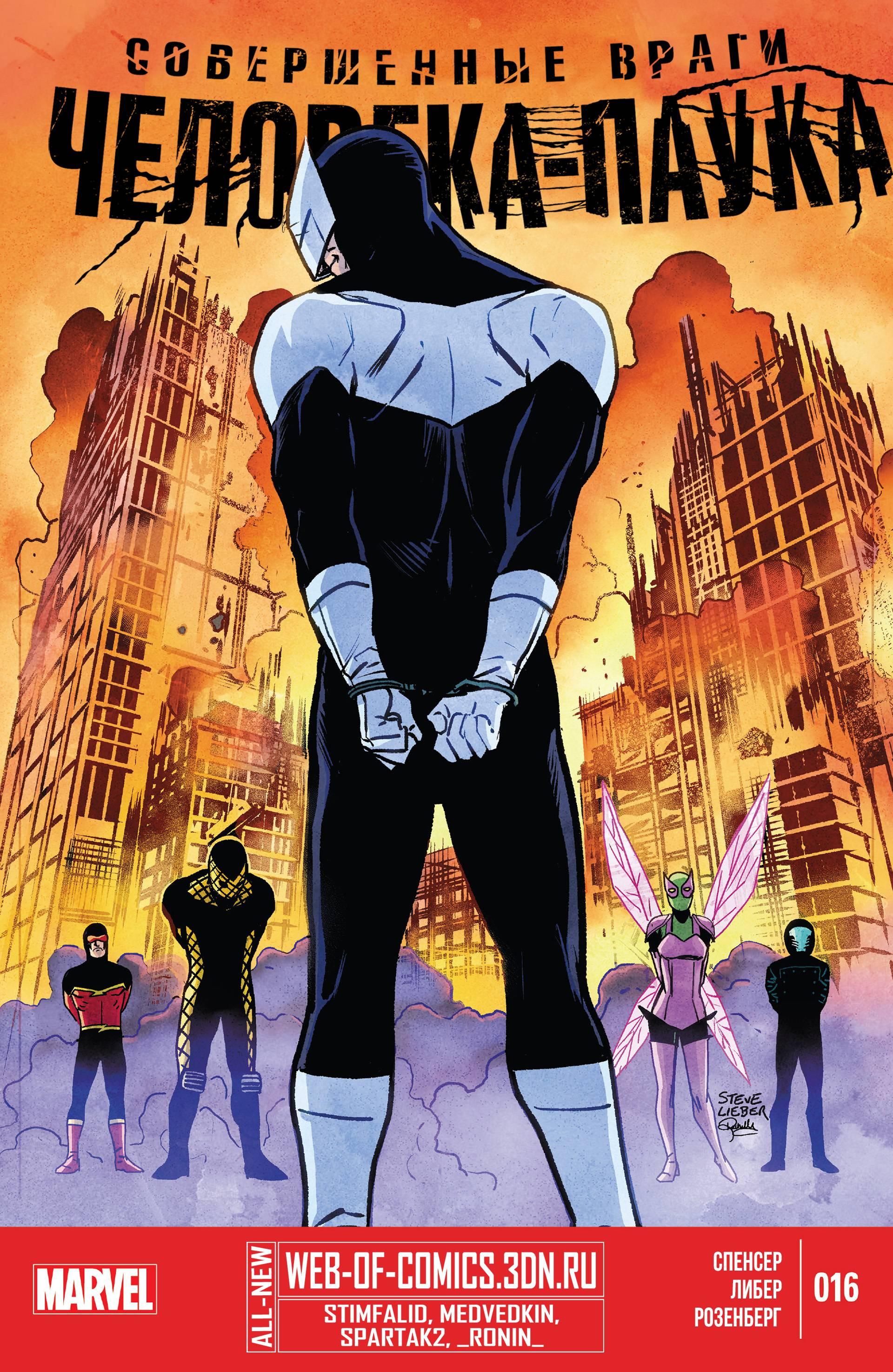 Совершенные Враги Человека-Паука №16 онлайн