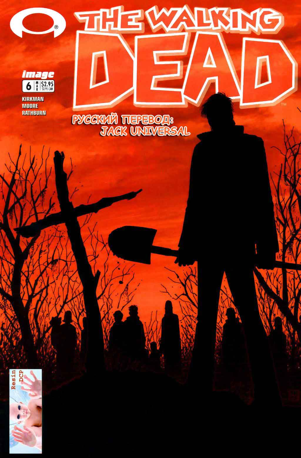 Ходячие мертвецы №6 онлайн