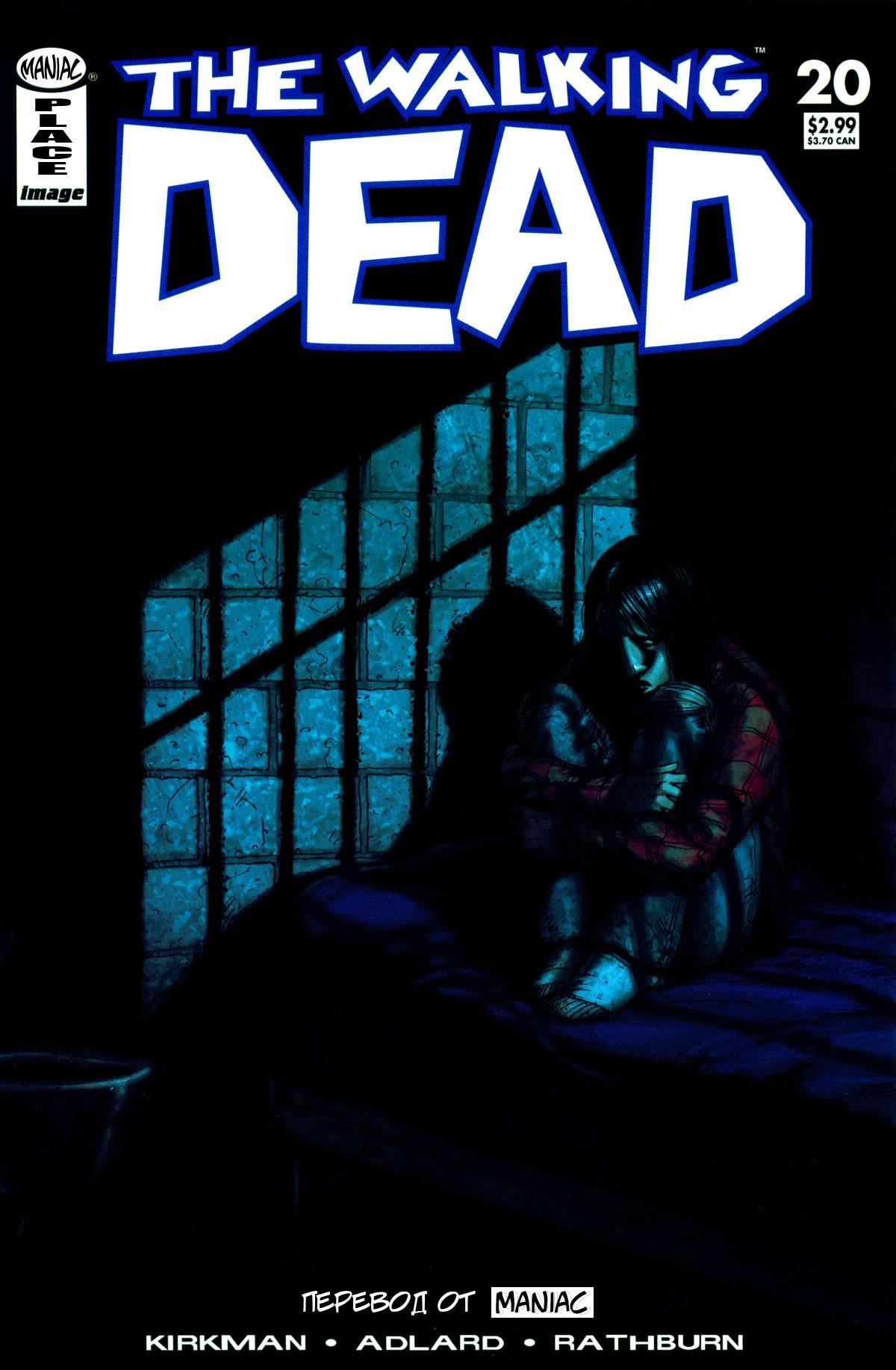 Ходячие мертвецы №20 онлайн