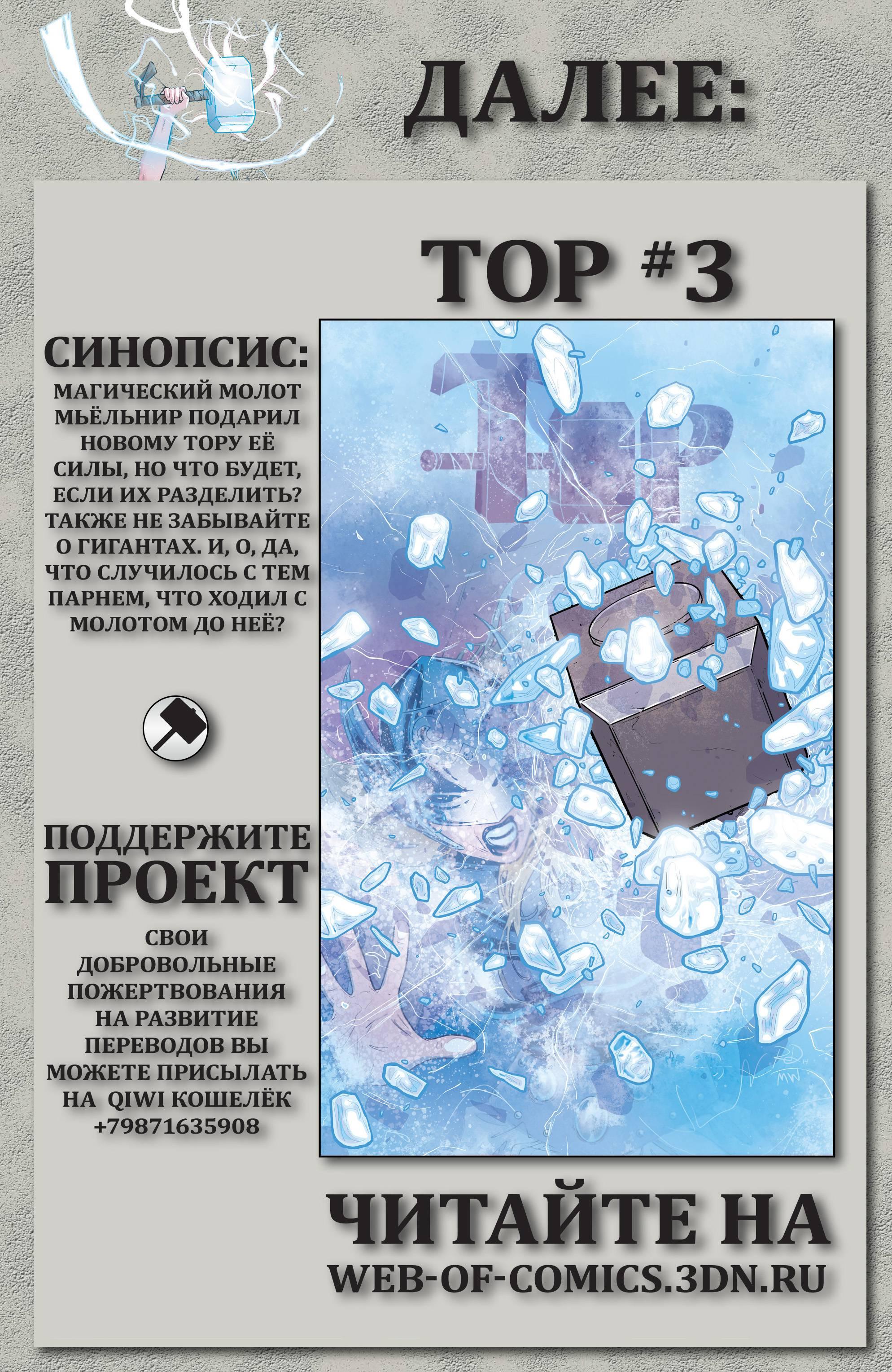 Тор №2 онлайн