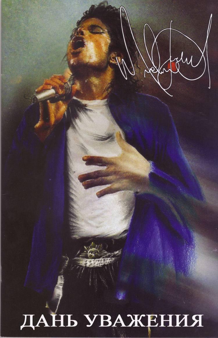 Майкл Джексон. Дань Уважения онлайн
