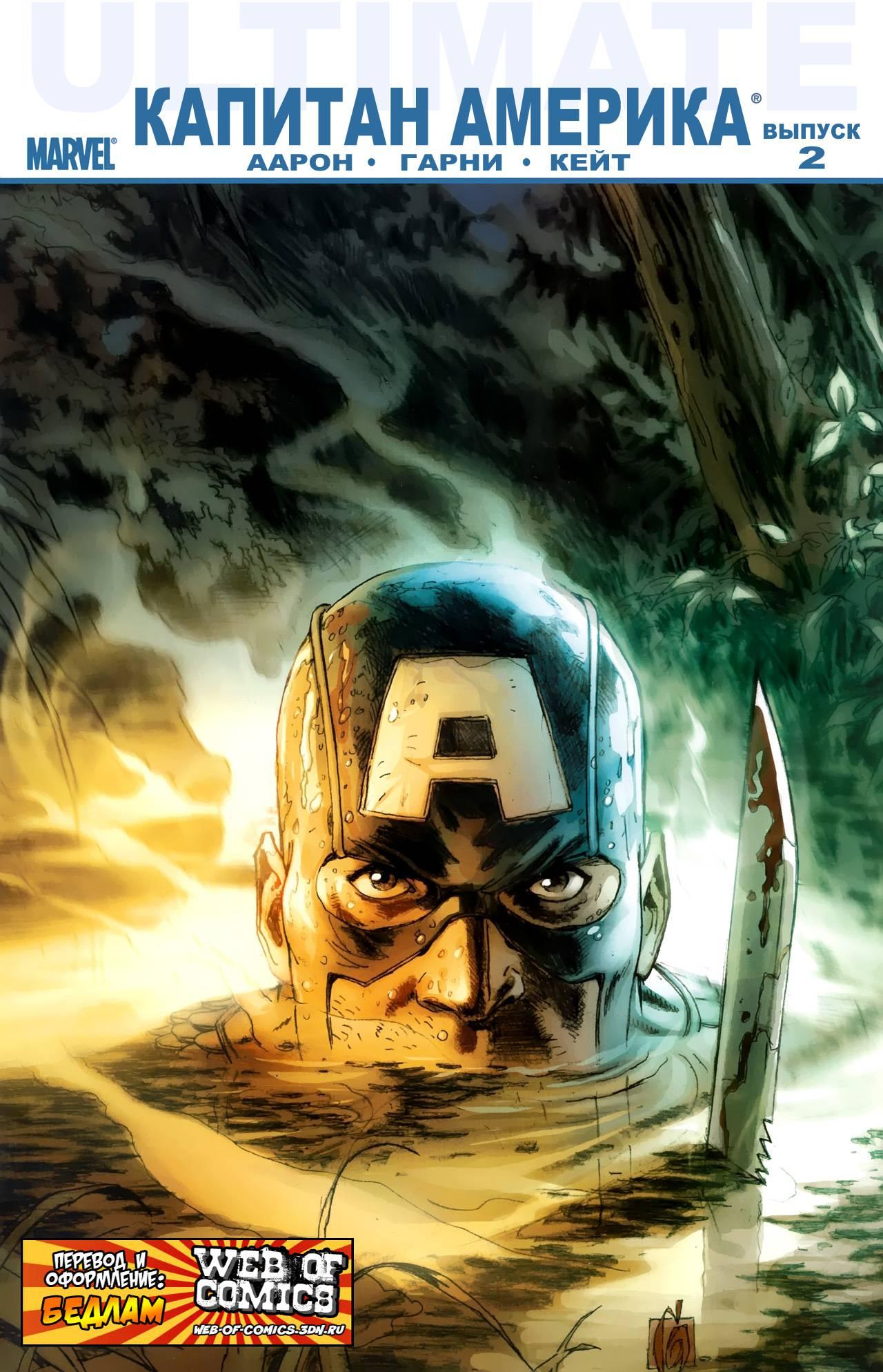 Современный Капитан Америка №2 онлайн