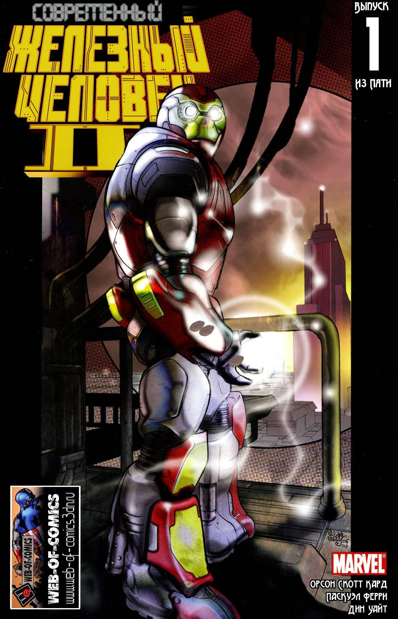 Современный Железный Человек II №1 онлайн