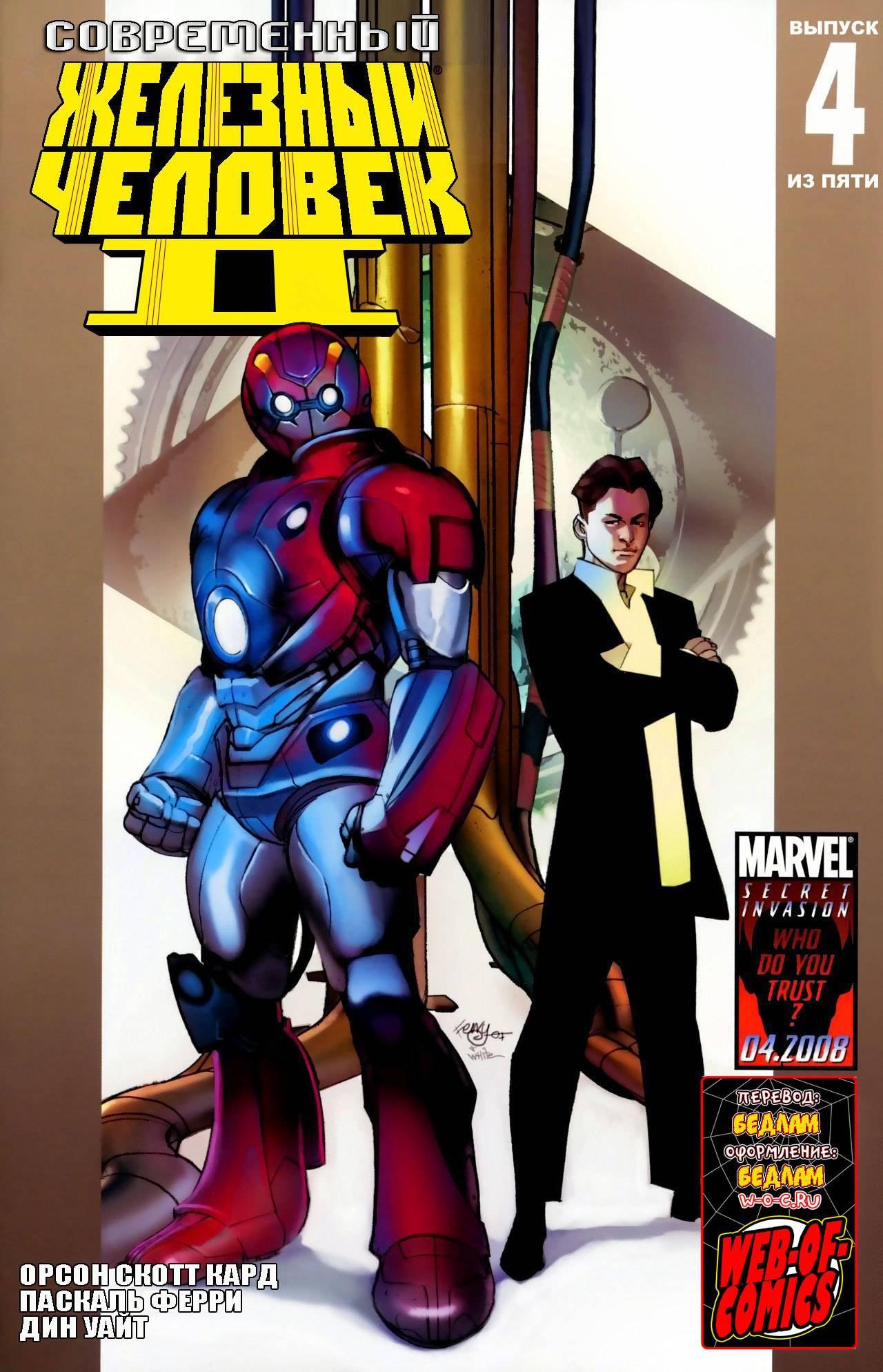 Современный Железный Человек II №4 онлайн