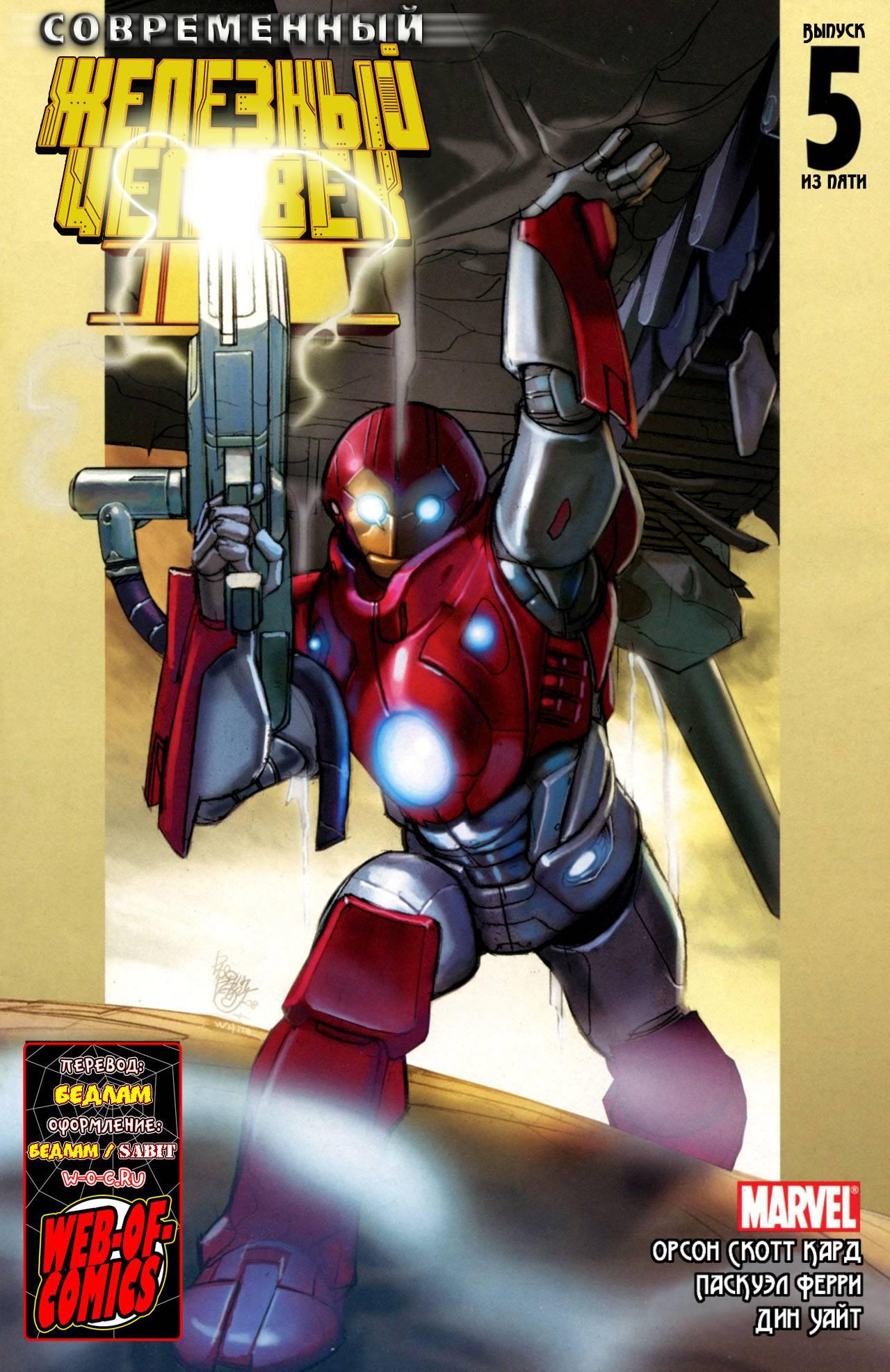 Современный Железный Человек II №5 онлайн