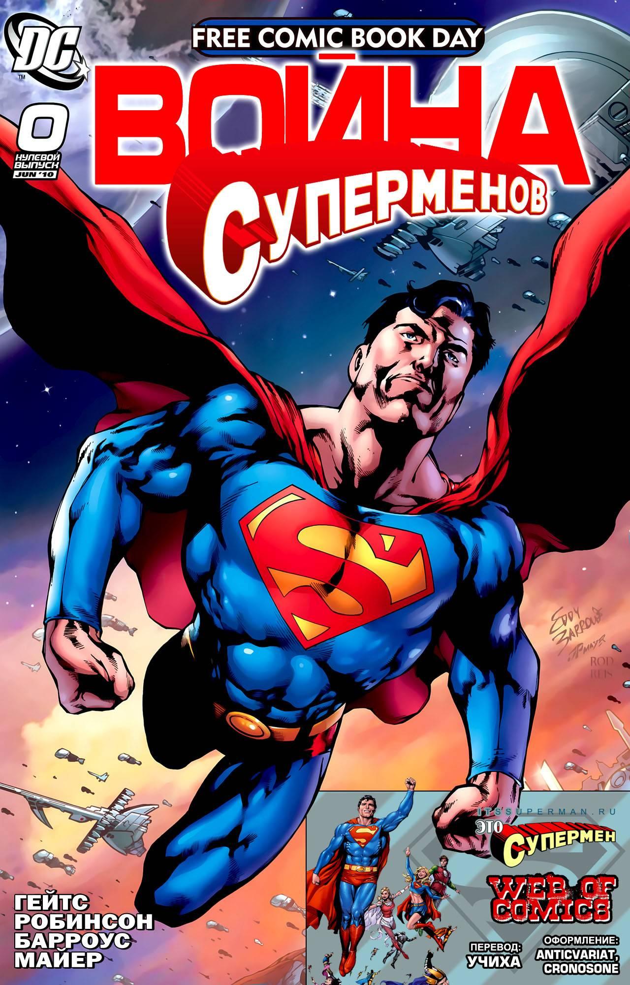 Война Супермена №0 онлайн