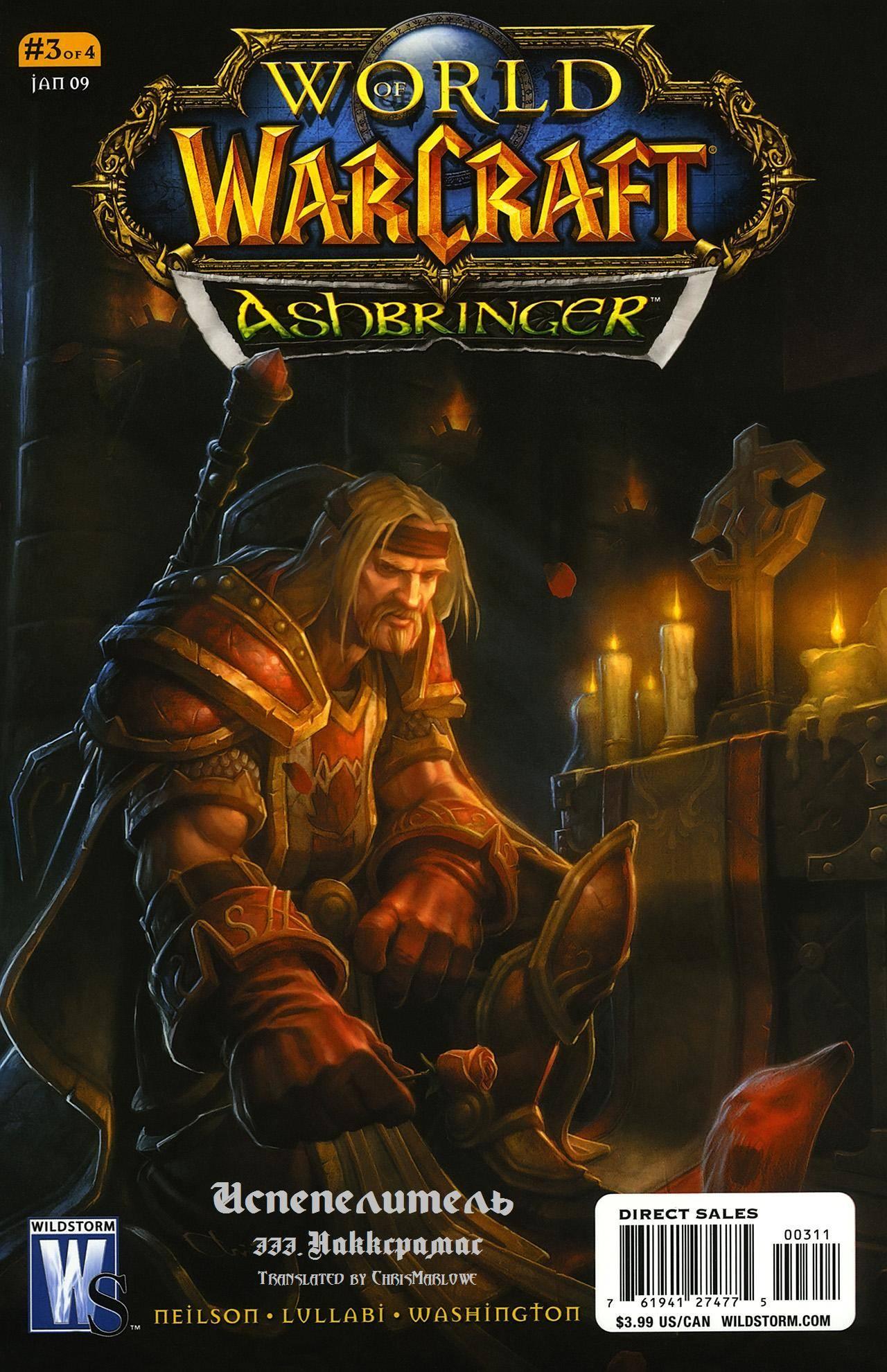 World of Warcraft: Испепелитель №3 онлайн