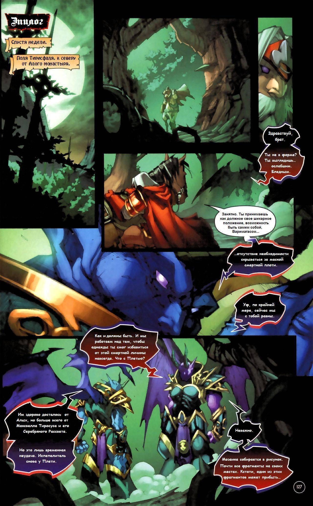 World of Warcraft: Испепелитель. Эпилог онлайн