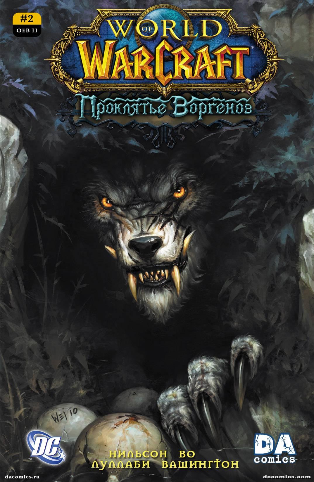 World of Warcraft: Проклятье Воргенов №2 онлайн