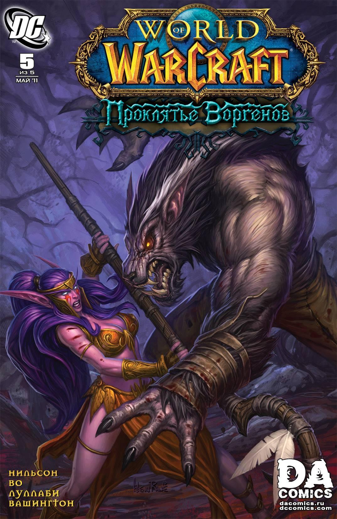 World of Warcraft: Проклятье Воргенов №5 онлайн