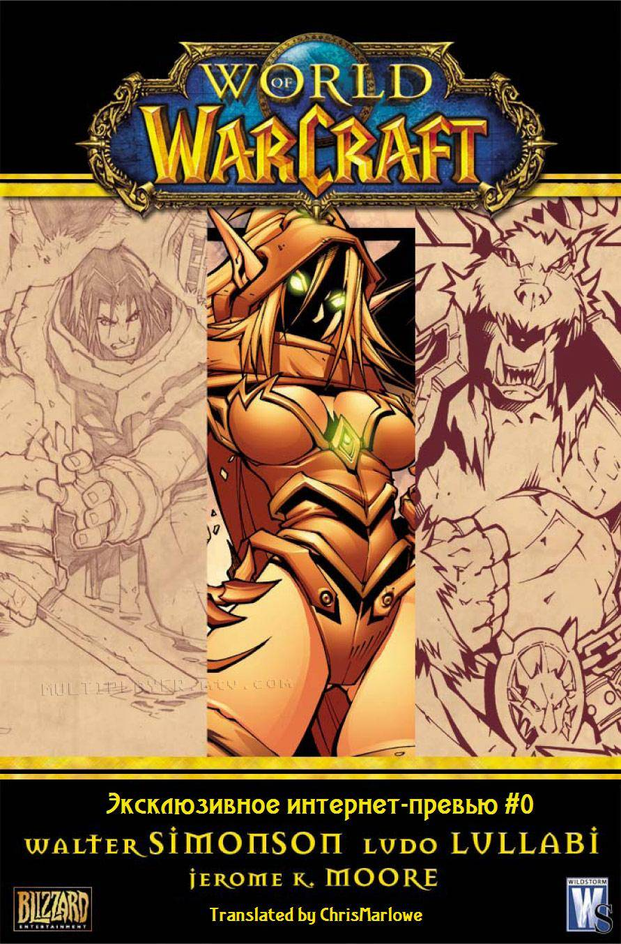 World of Warcraft №0 онлайн