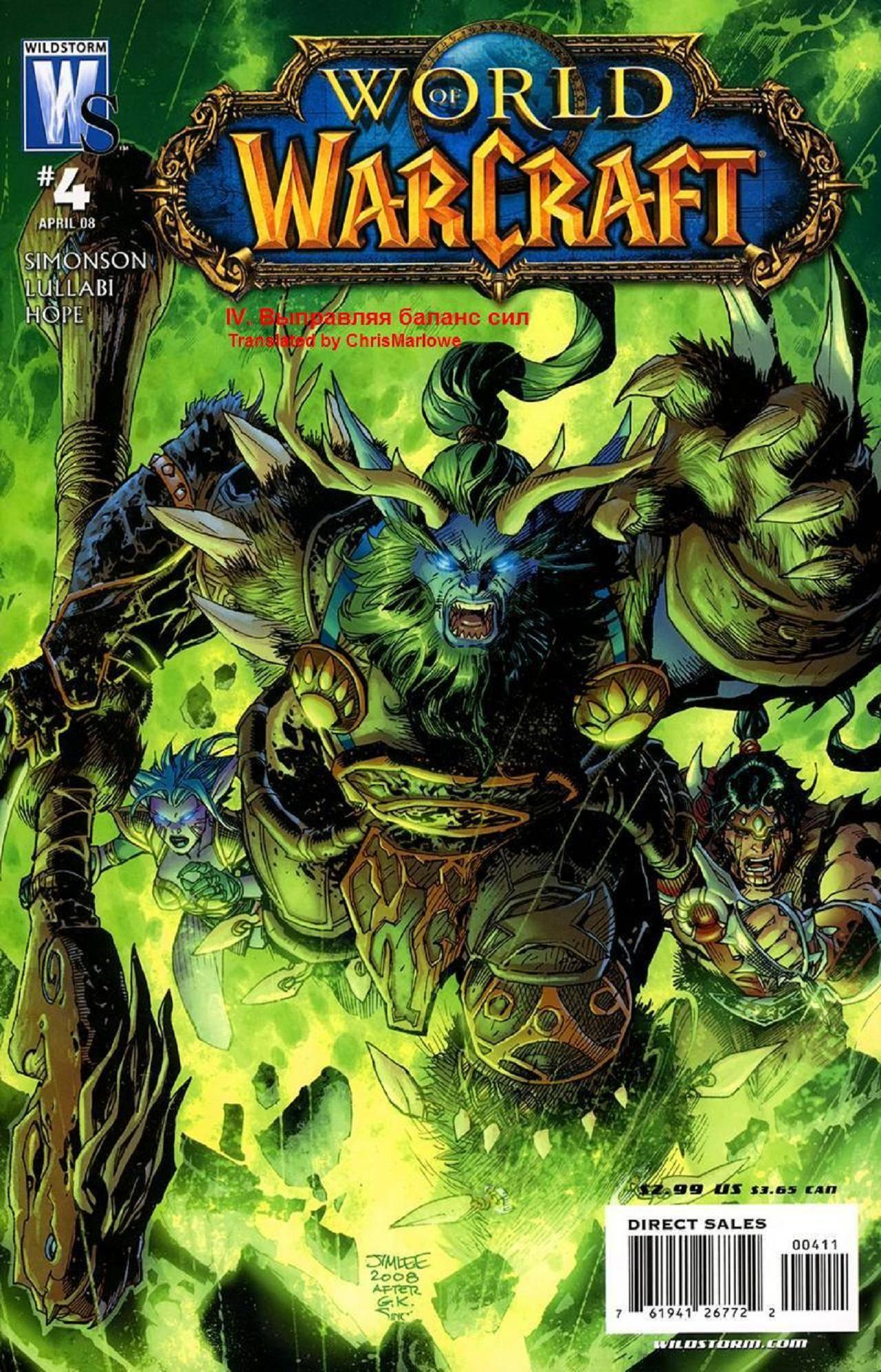 World of Warcraft №4 онлайн
