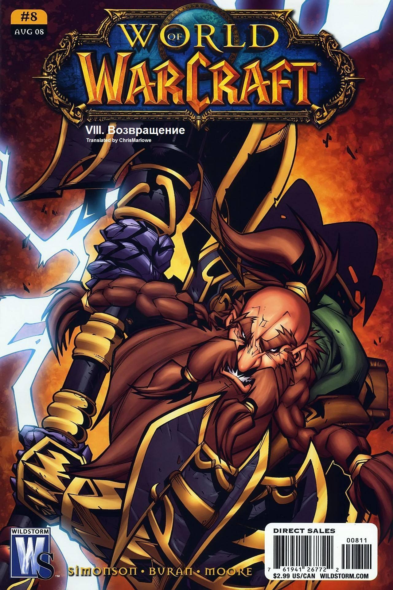 World of Warcraft №8 онлайн