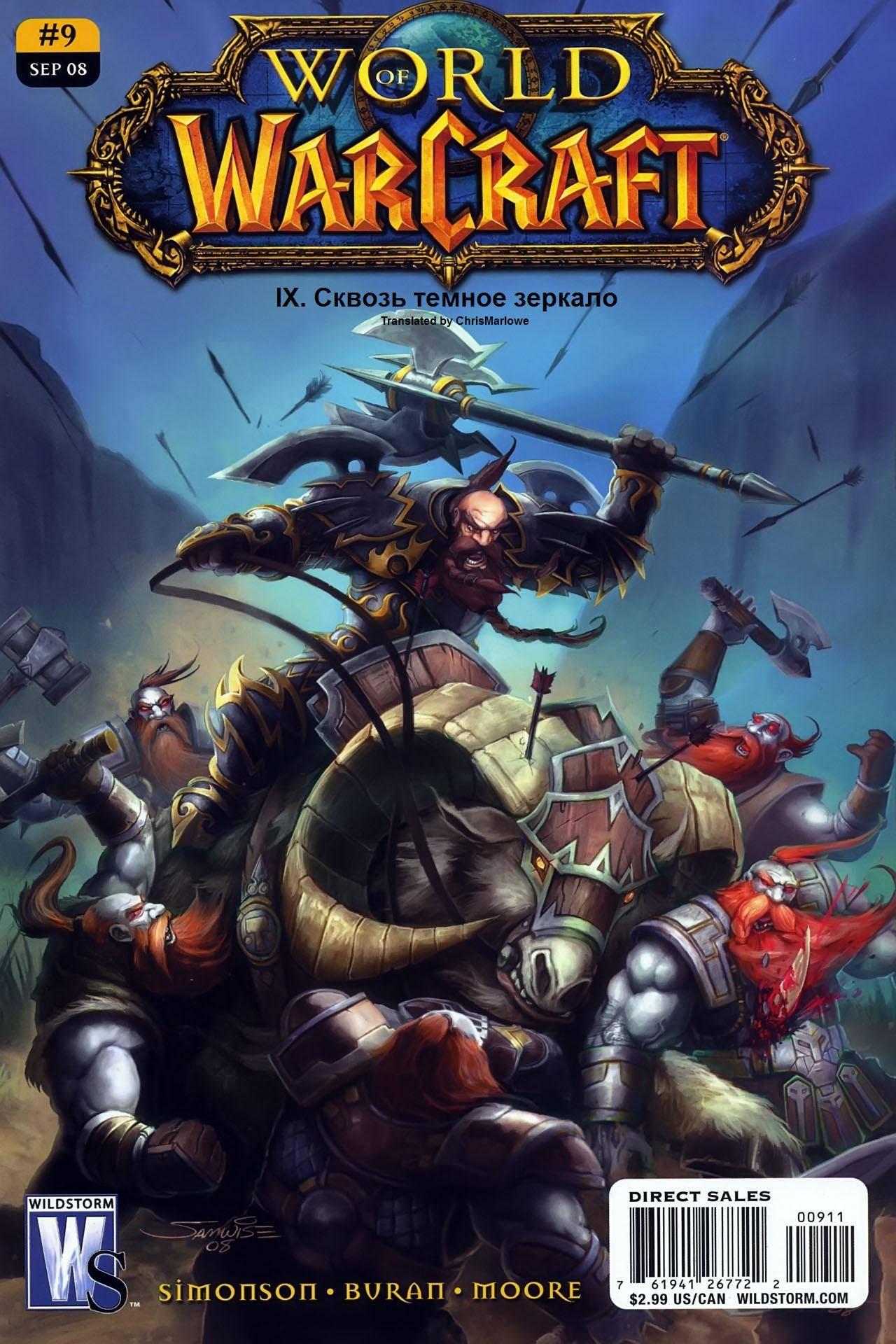 World of Warcraft №9 онлайн