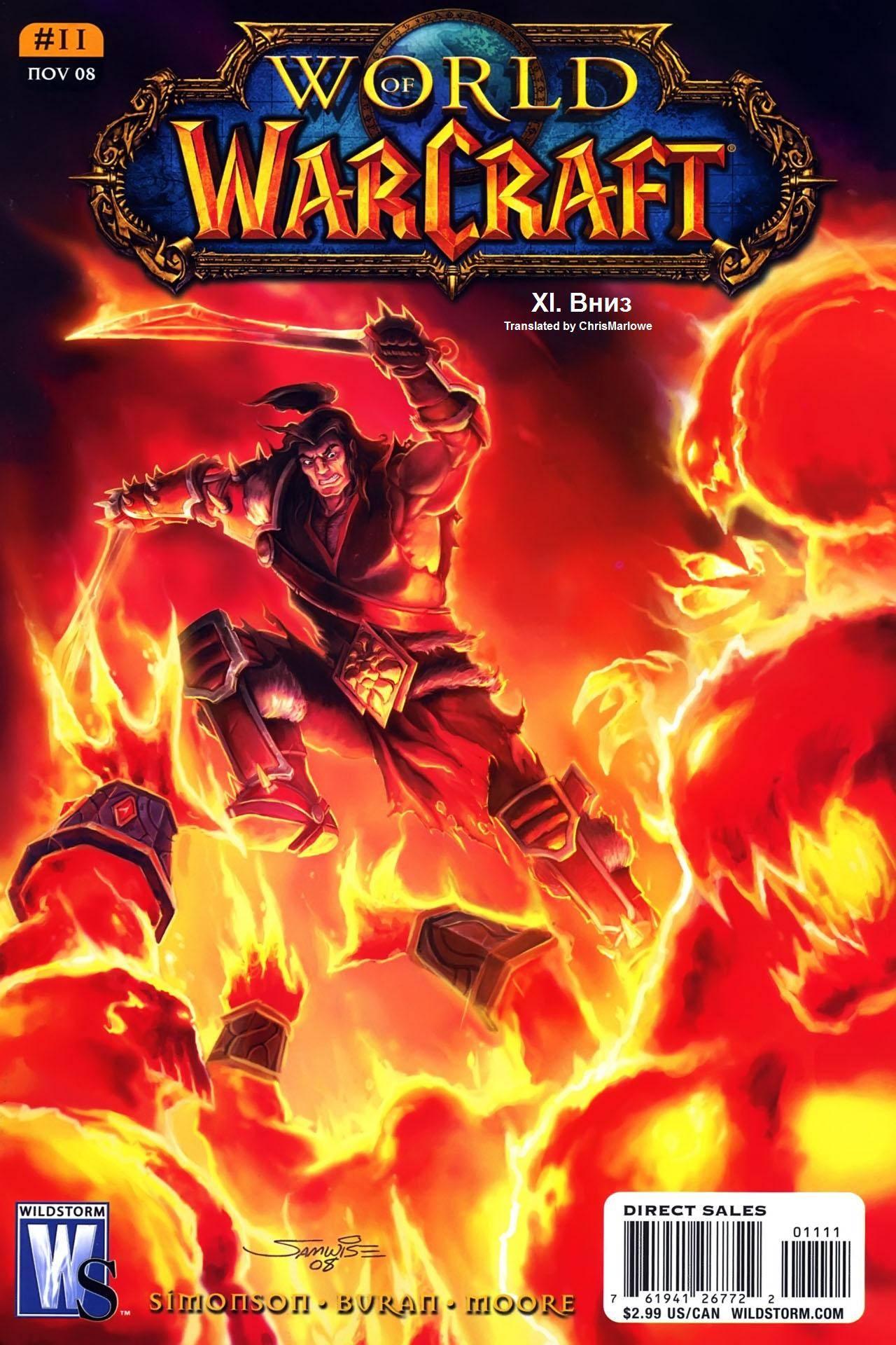World of Warcraft №11 онлайн