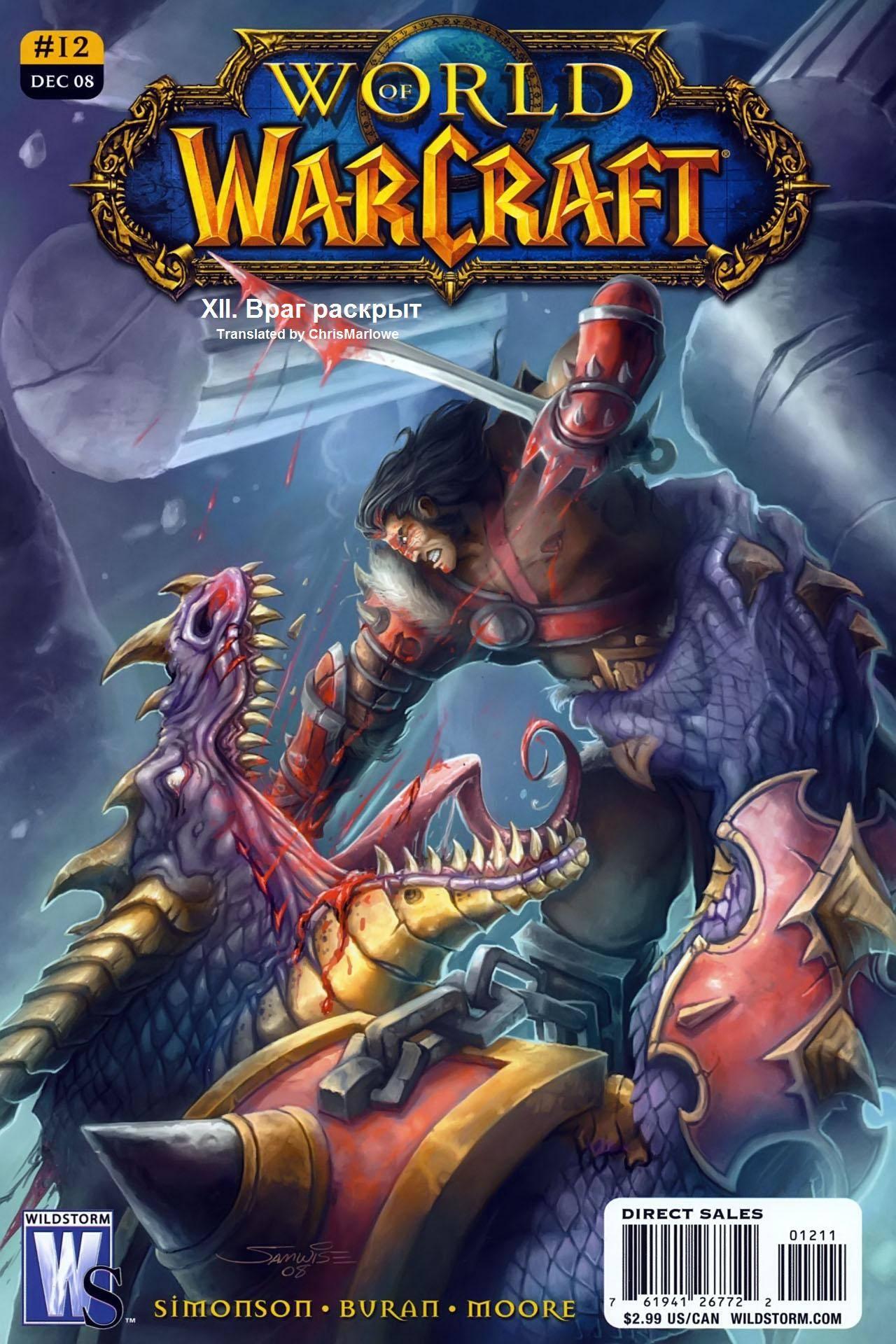 World of Warcraft №12 онлайн