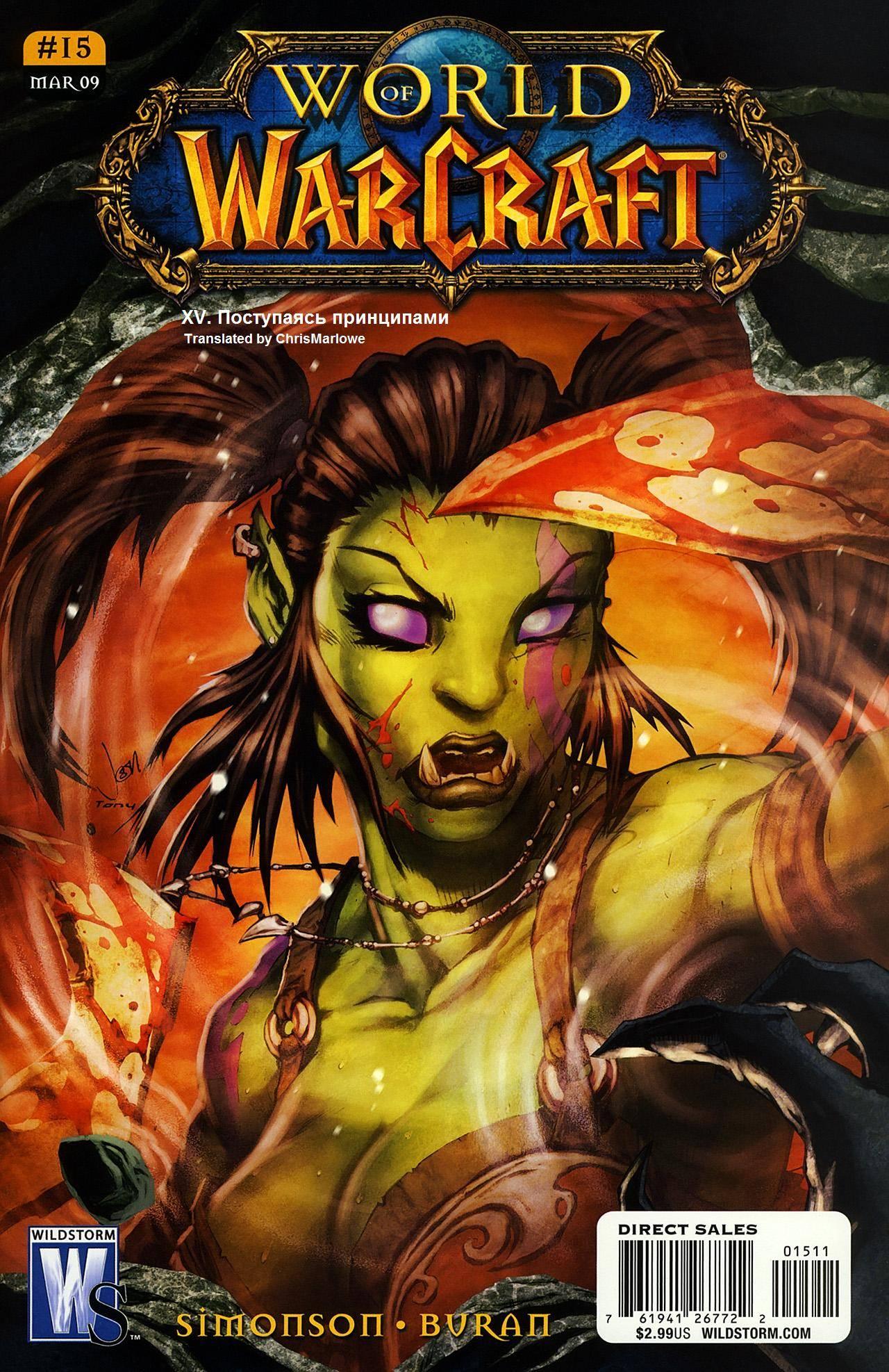 World of Warcraft №15 онлайн