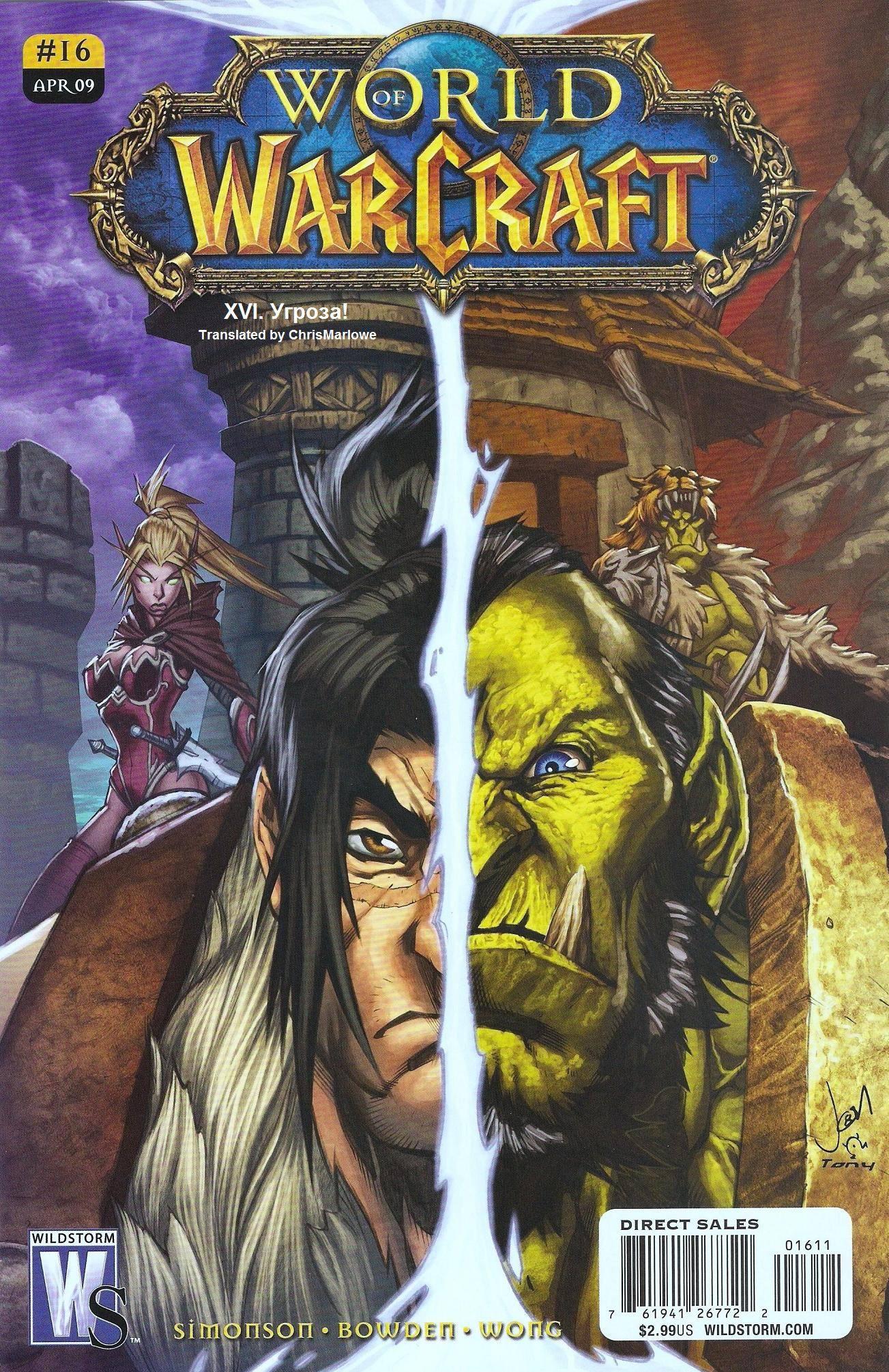World of Warcraft №16 онлайн