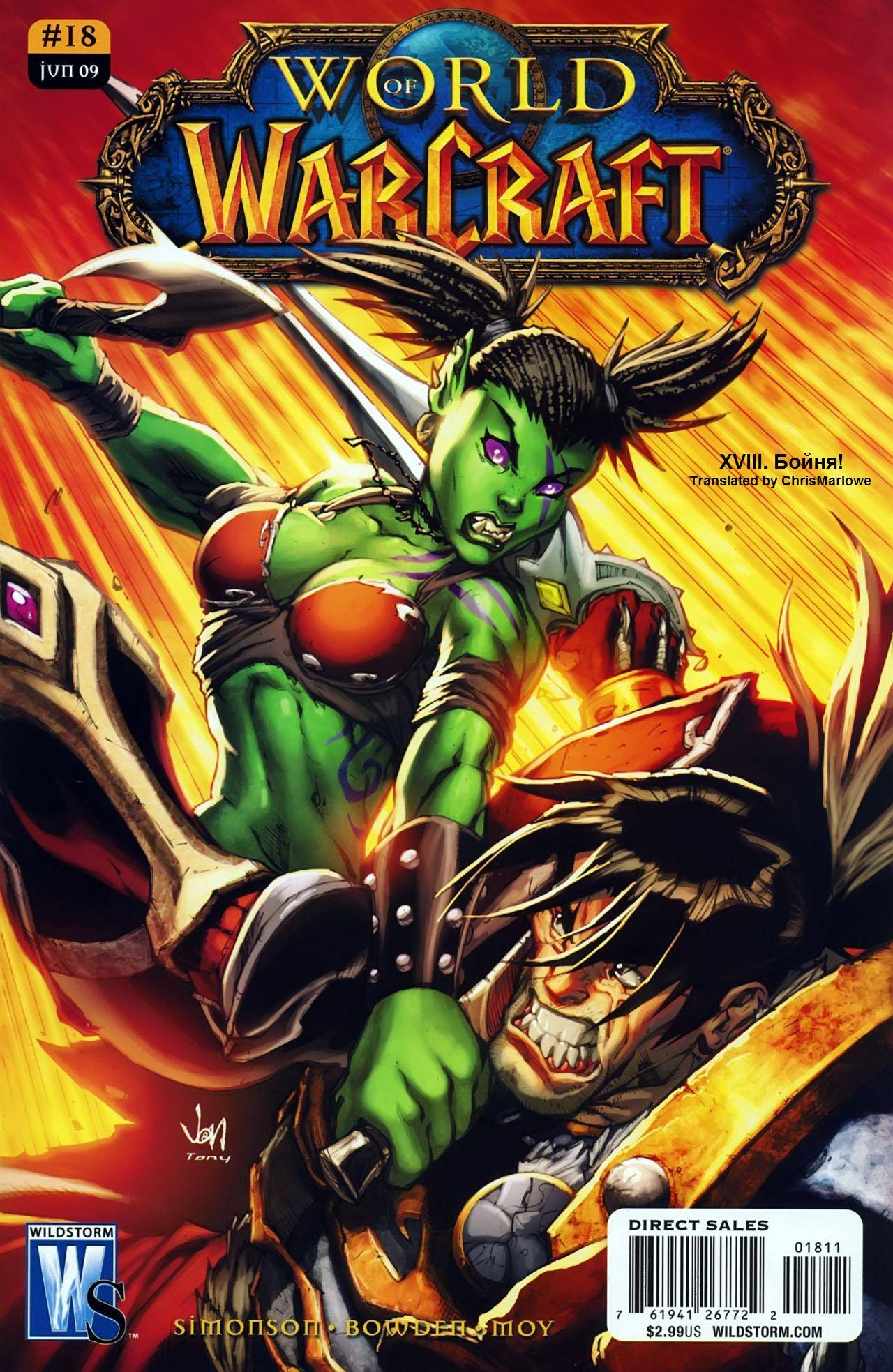 World of Warcraft №18 онлайн