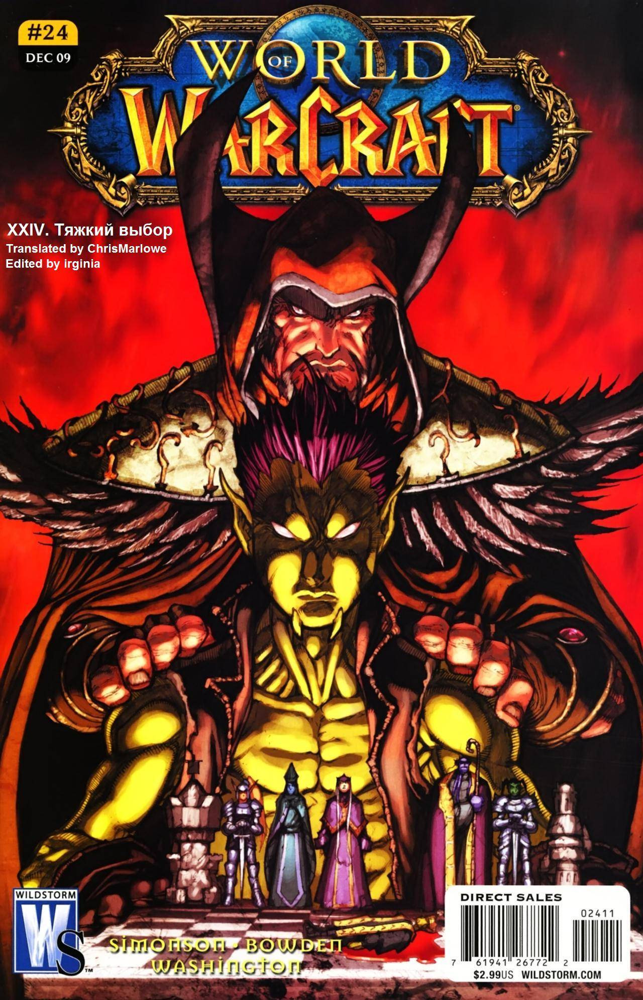 World of Warcraft №24 онлайн
