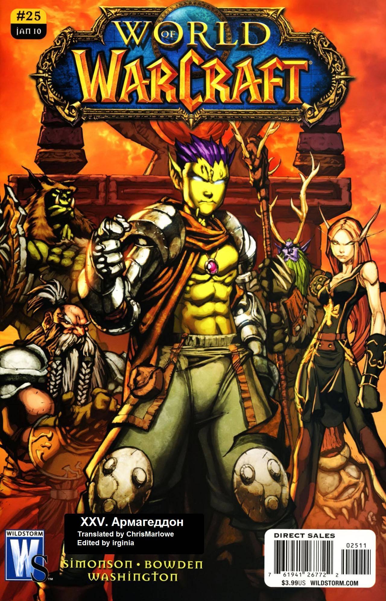 World of Warcraft №25 онлайн