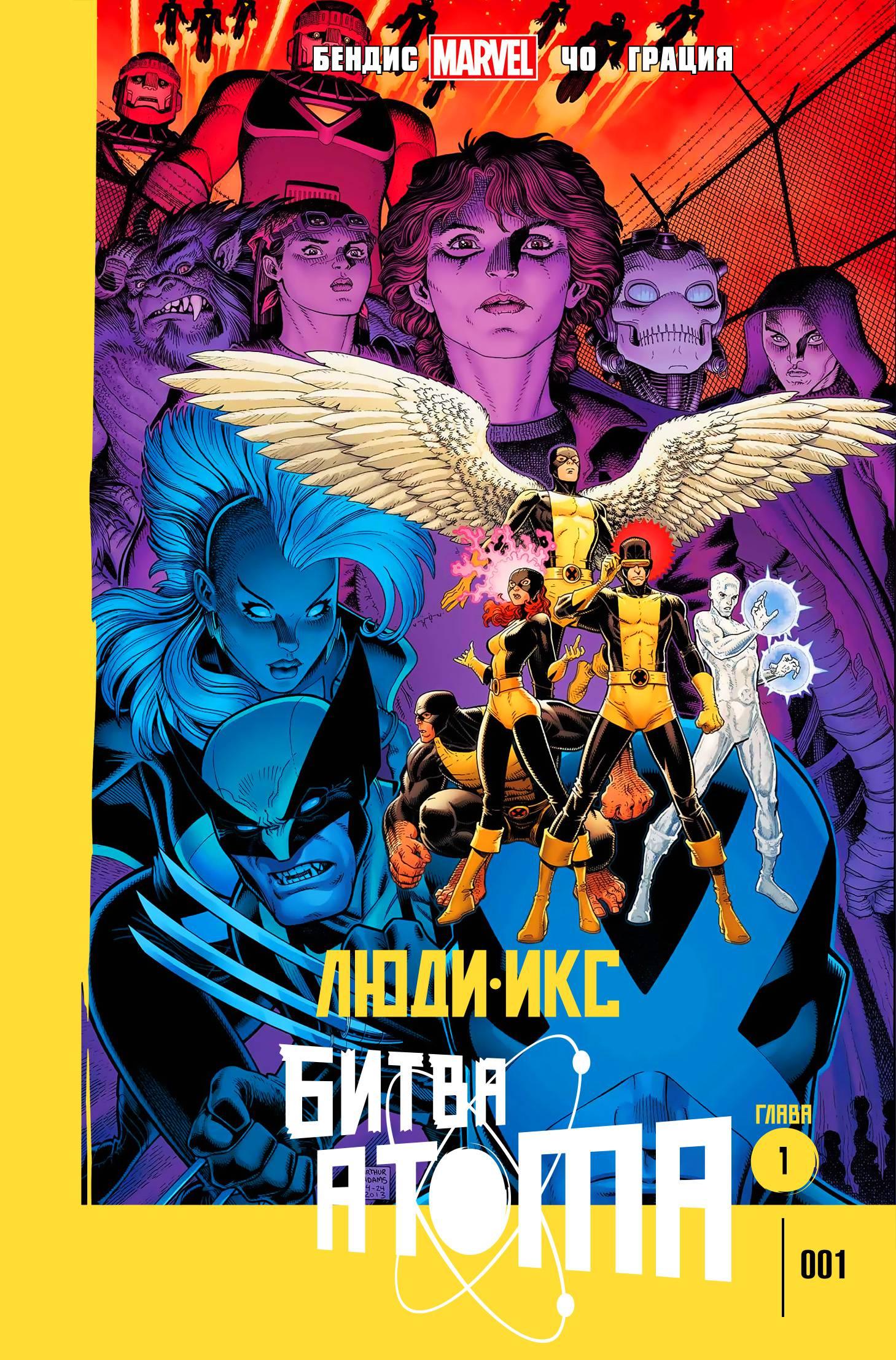 Люди-Икс: Битва Атома №1 онлайн