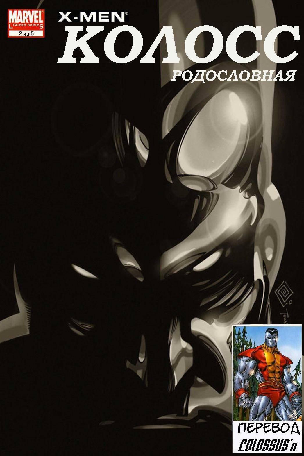 Люди-Икс: Колосс Родословная №2 онлайн