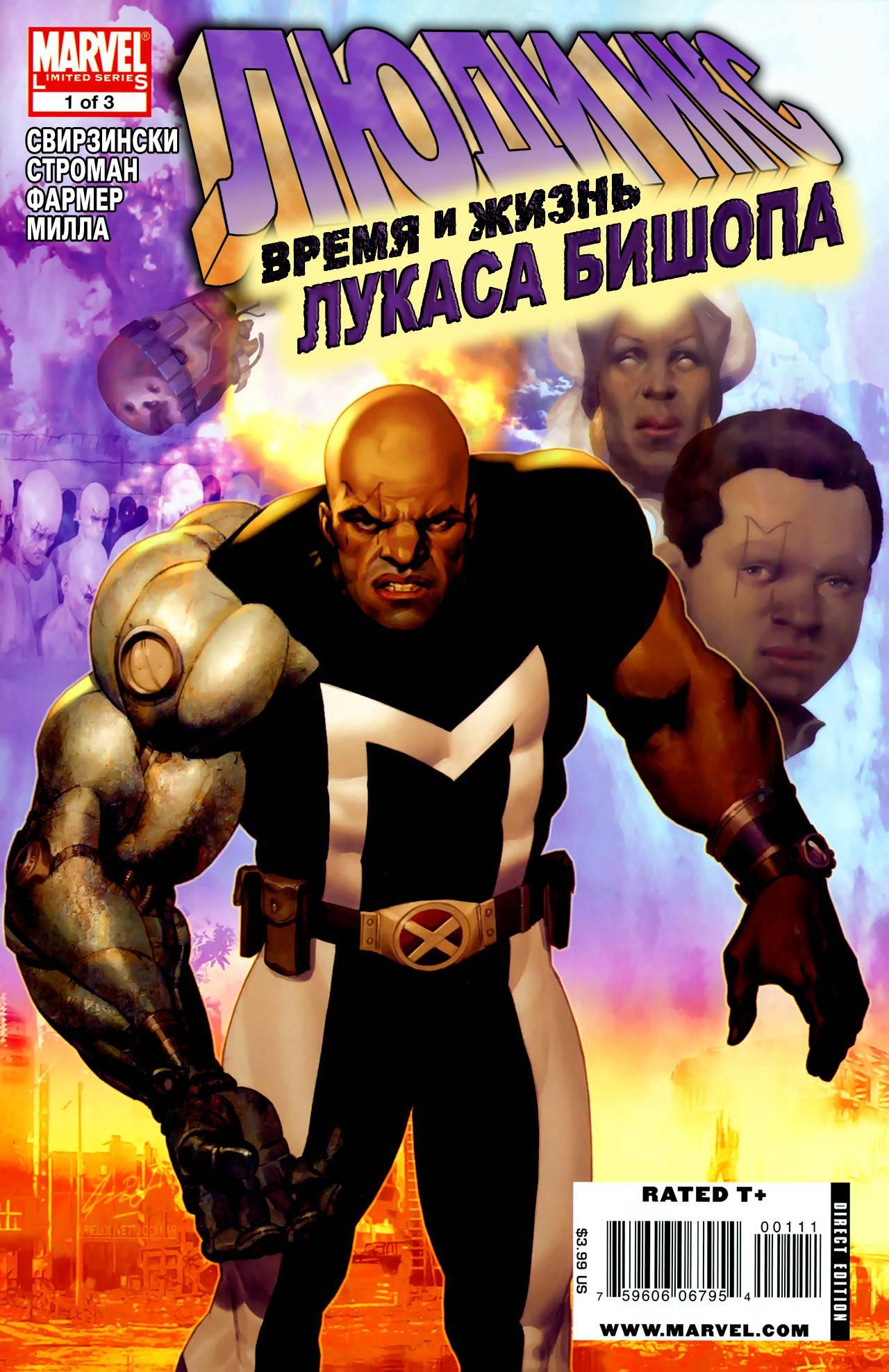 Люди-Икс: Время И Жизнь Лукаса Бишопа №1 онлайн